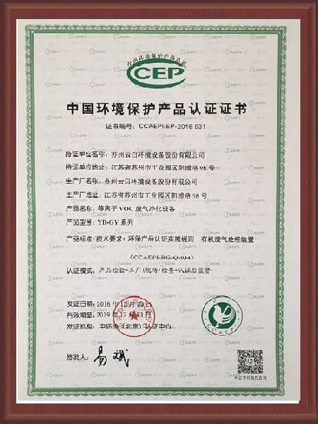 等离子VOC 净化设备CEP证书