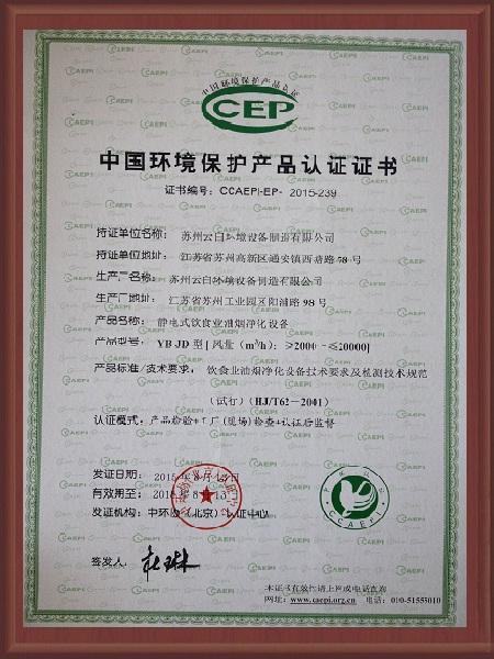 油烟净化器CEP