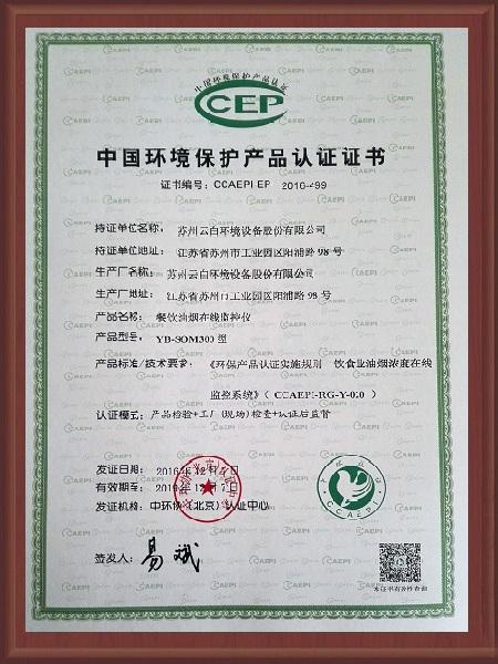 在线检测CEP证书